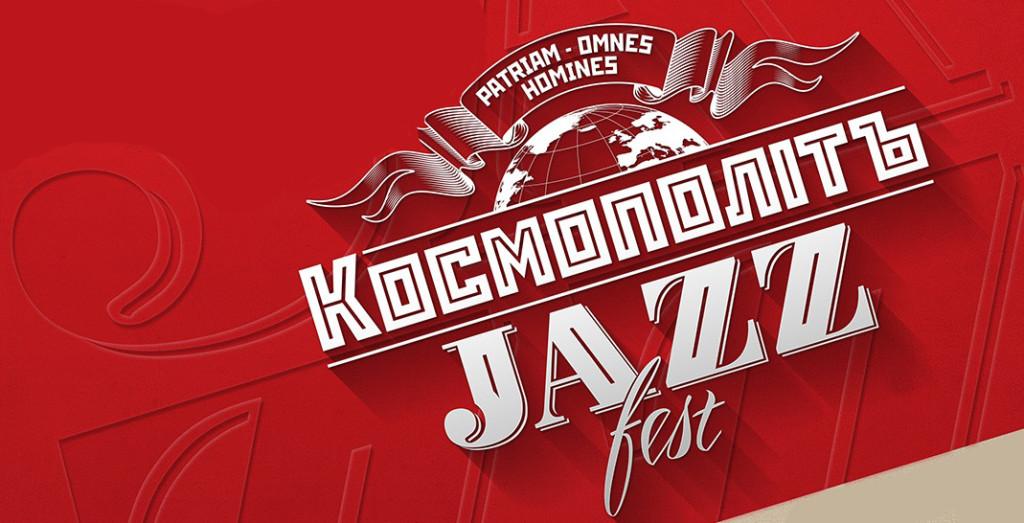 COSMOPOLITE JAZZ FEST 2013_A6