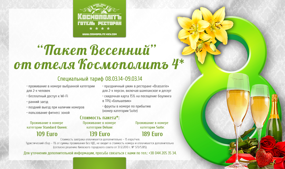 Cosmopolit_8march_ru