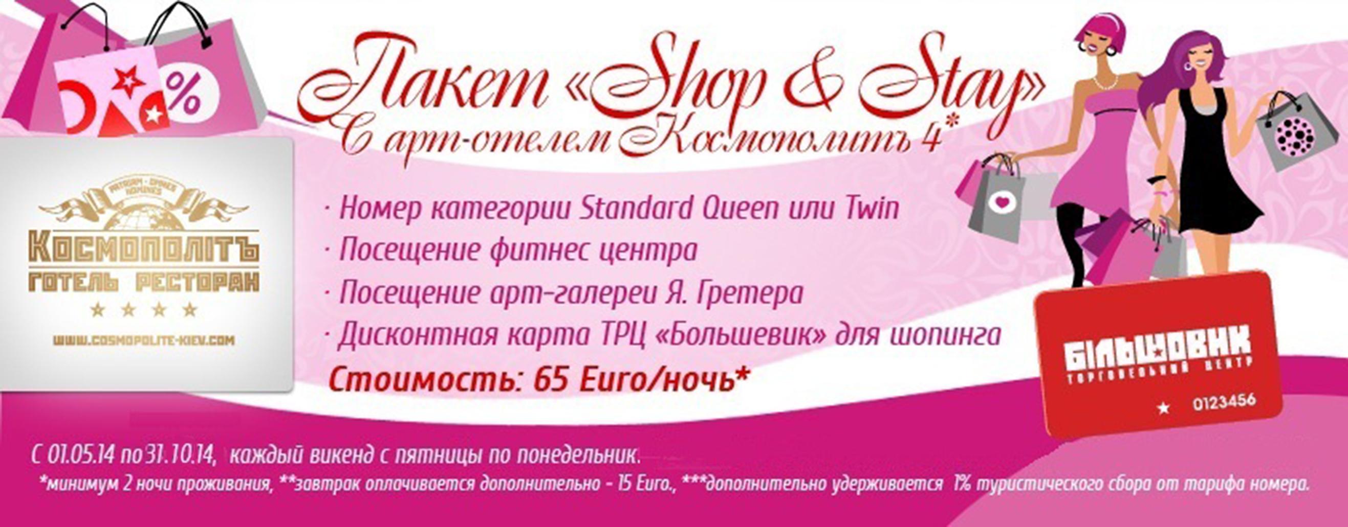Cosmopolit_Shop-Stay-_ru21
