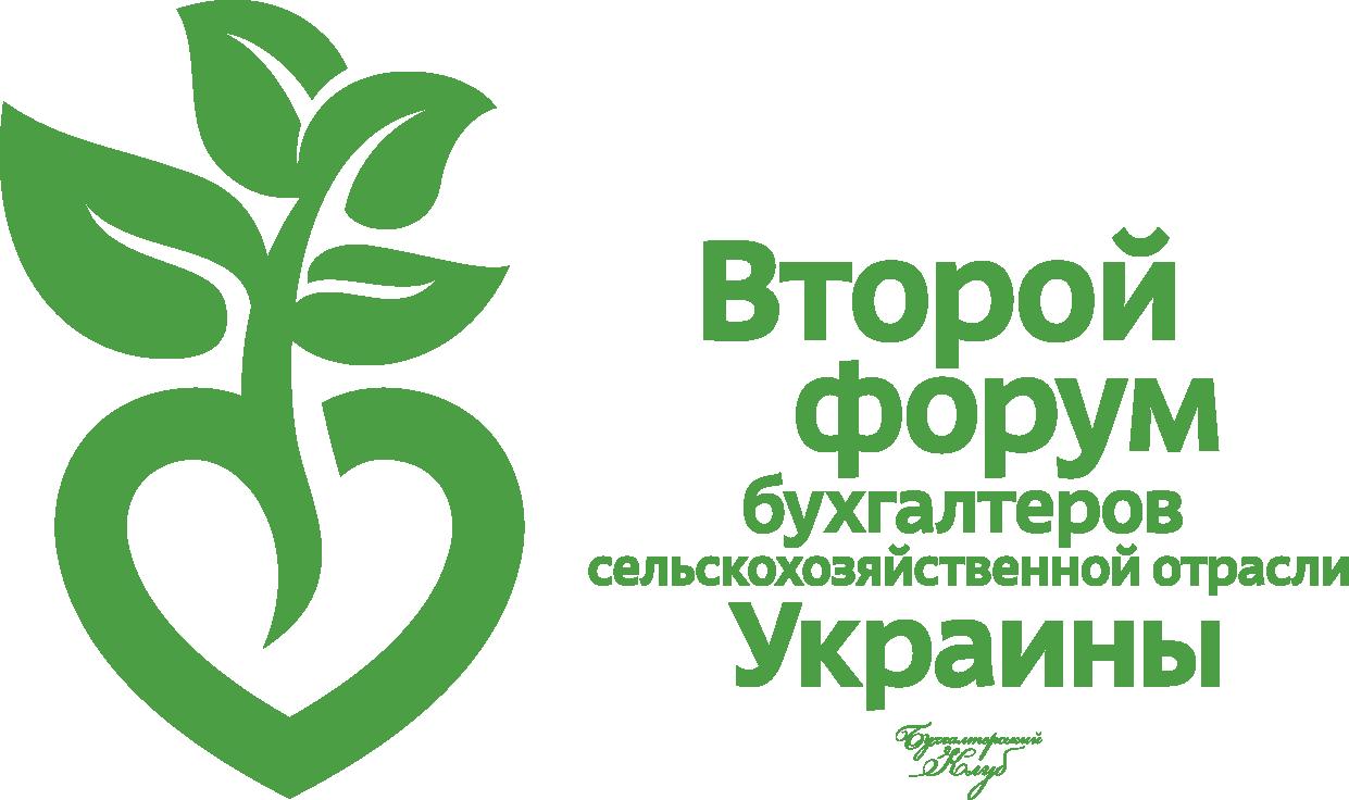 2y_AgroForum_LOGO_ListokSNadp_Zelen_RU