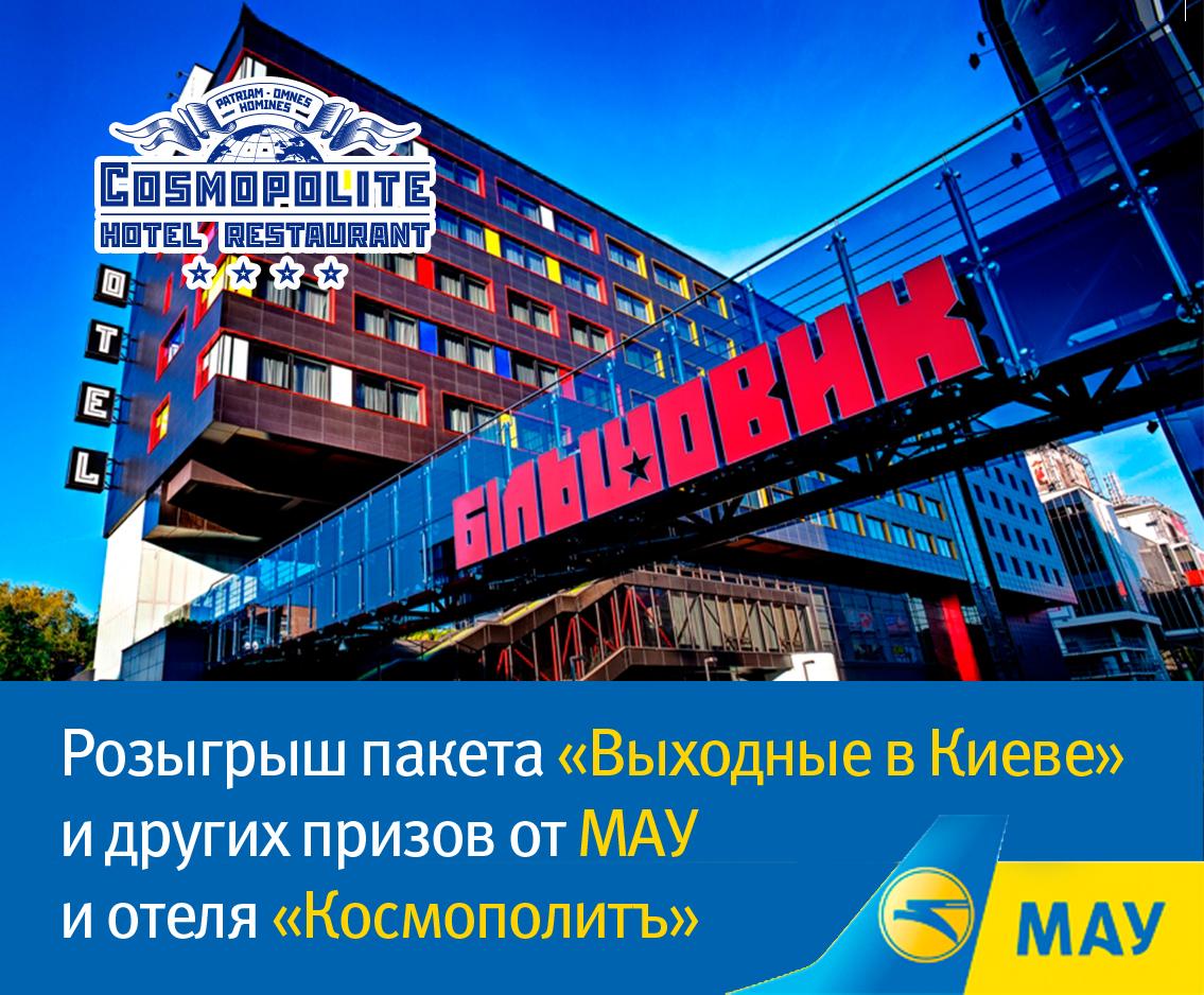 CosmopoliteHotel_ru