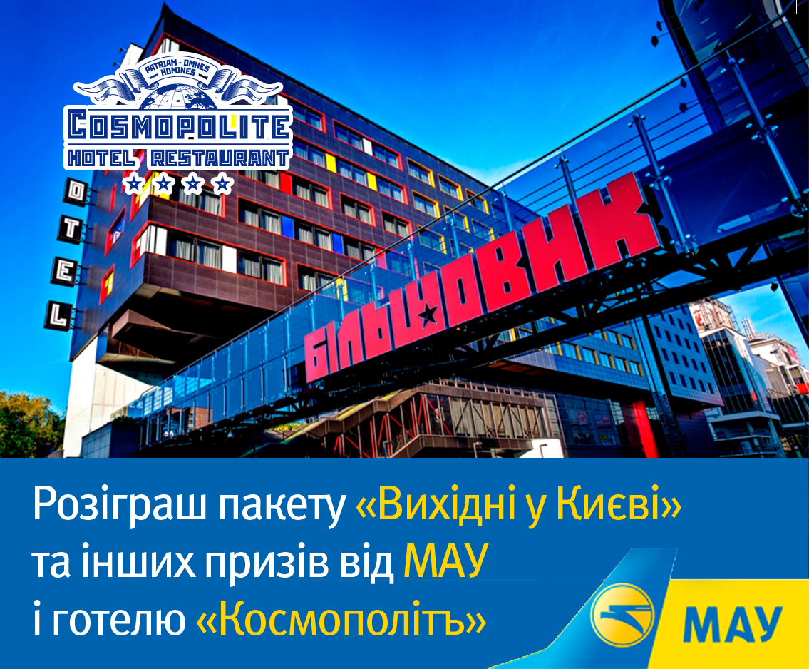 CosmopoliteHotel_ua