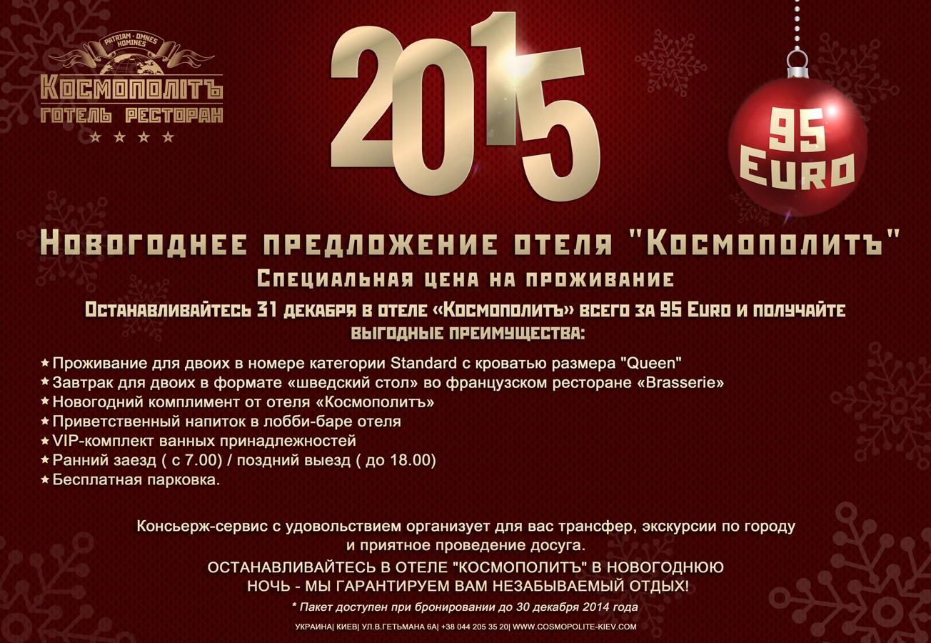 rus-NG-01.12.14-Recovered