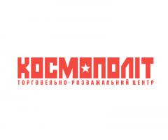 "ТРЦ ""Космополіт"""